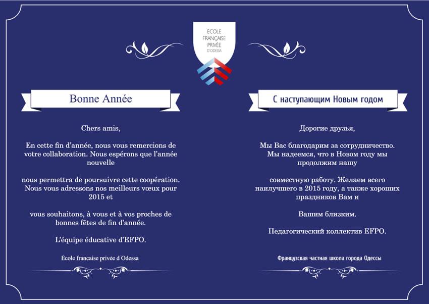 Bonne-annee-2015-2